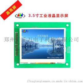 郑州千千万电子3.5寸总线接口工业液晶显示屏