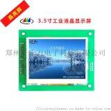 郑州千千万金祥彩票app下载3.5寸总线接口工业液晶显示屏