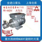370W高壓旋轉泵PR4ASXV系列自吸增壓泵