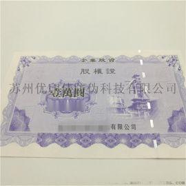 安全线防伪股权证书定制 股权证内芯封皮定制印刷