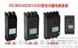 佛山珠江DZ15LE-40/3901漏电开关 塑壳式漏电断路器