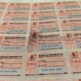 温变防伪标签印刷 感温变色标签 火烤变色标签标签