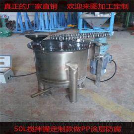 液体搅拌罐,密封搅拌罐,化工不锈钢搅拌罐厂家直销