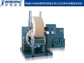 深圳缠绕膜机ROBO-H300A防锈立式环体包装机