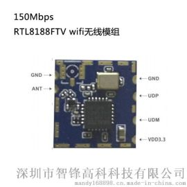 RTL8188FTV 安防监控wifi模块/组