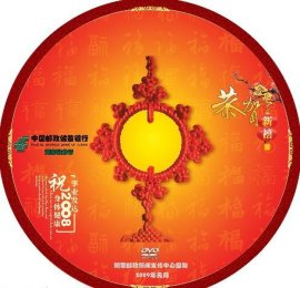 CD-ROM压模