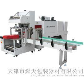 整列型袖口式热收缩包装机 天津舜天热收缩包装机