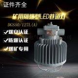 DGS50/127L礦用隔爆型LED巷道燈