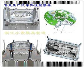 A级汽车塑料模具20年老品牌