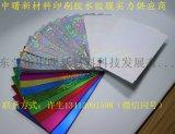 中曙新材料,印刷胶膜镭射膜特殊膜