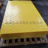 超高分子防滑路基板 建筑运输铺路板花纹板