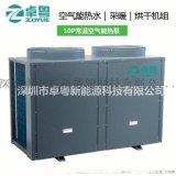 重慶空氣能熱水器生產廠家直銷卓粵空氣能熱泵