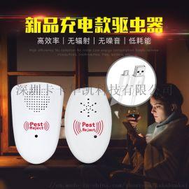 外贸新奇特充电款驱虫器 驱鼠器驱蚊器 户外便携式可变频