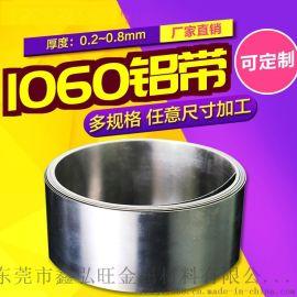 **1060切割 零售1060纯铝板 铝块加工定制