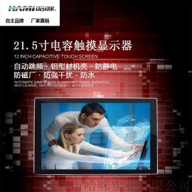 厂家直销哈咪21.5寸电容触摸显示器工业触控显示屏