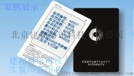 建和易讯IC可视卡智能卡