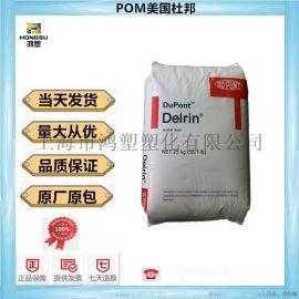 POM/韓國工程塑料/F20-33阻燃性