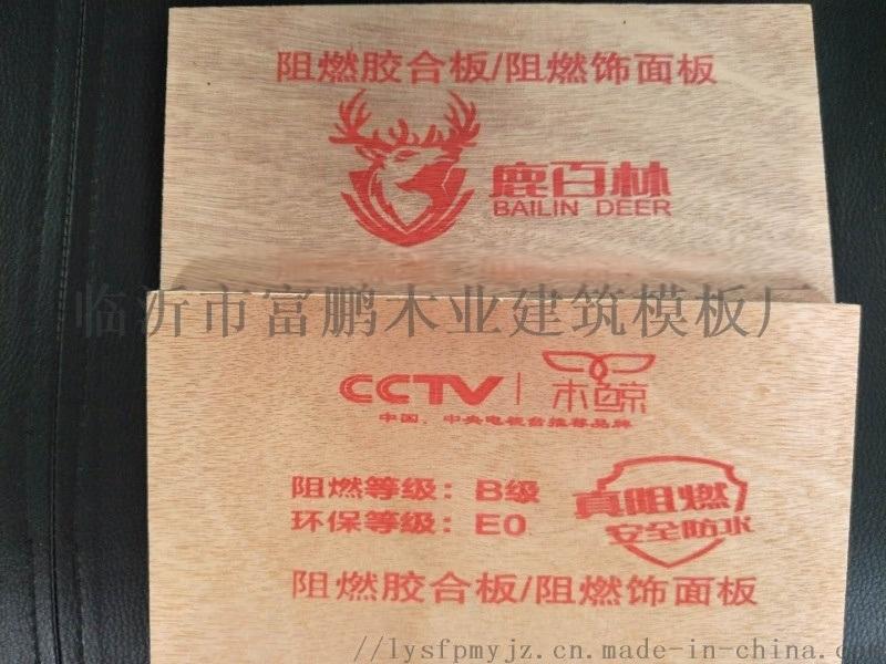 阻燃家具板 多层芯 杨木芯 厂家批发