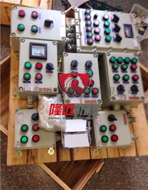 混料机铝合金防爆控制箱