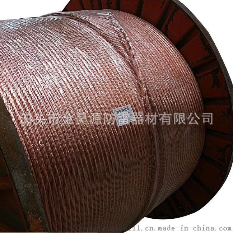 铜包钢绞线防雷接地线河北仅此一家生产高品质价位合理