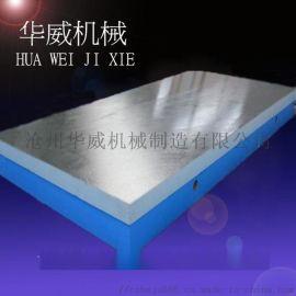 铸铁三维焊接平板检验平台划线工作台厂家生产供应商