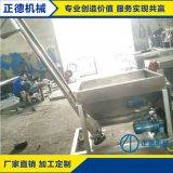 ZD系列螺旋上料机销售可自定高度螺旋上料机