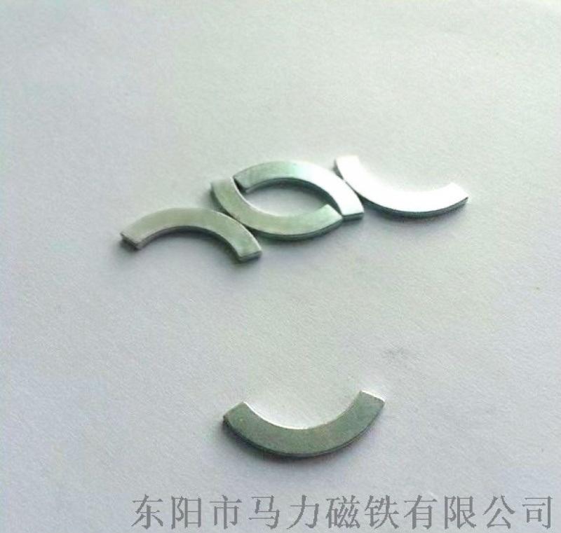 東陽馬力釹鐵硼強力磁鐵 弧形異形磁鐵定做