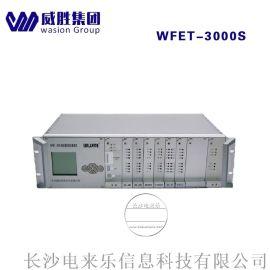 威胜机架式WFET-3000S电能量采集终端