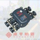 品质BHD2-100A/4T矿用隔爆电缆接线盒