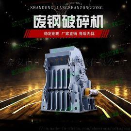供应废钢破碎机 鳄式破碎机PSX-2000直销厂家