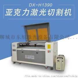 供应东旭激光雕刻切割机亚克力切割机广告雕刻切割机