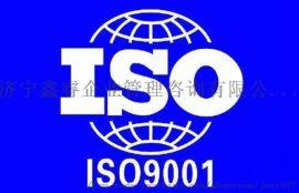 济宁ISO9001质量管理体系企业生产现场管理