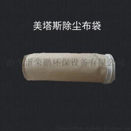 除尘器 布袋滤袋美塔斯除尘布袋 环保除尘效率高