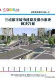三维数字城市建设及展示系统解决方案