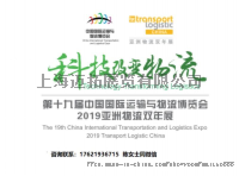 2020亚洲物流双年展2020第20届物博会