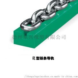 高耐磨输送设备导轨 皮带导轨 链条导轨