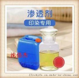 渗透剂 印染助剂 厂家供应