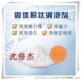 固体粉状消泡剂 消泡剂