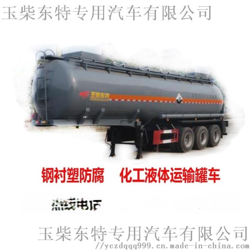玉柴東特廠家直銷21立方硫酸罐式運輸半掛車