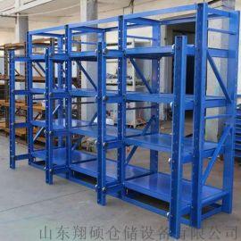模具货架 重型货架  抽屉式模具货架 多层货架