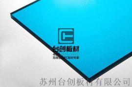 南通5mm湖蓝PC耐力板加工制作