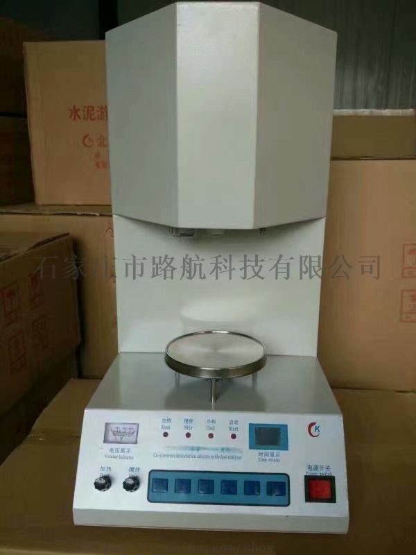 FC-6型数字式水泥游离氧化钙自动测定仪