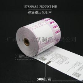 广州专业定制热敏收银纸8080电影票外卖