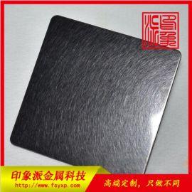 印象派专业定制青黑色乱纹不锈钢板材
