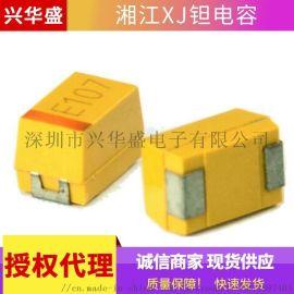 湘江钽电容 急需物料 原装保障 6.3V 100A 现货价格0.80
