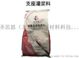 北京支座灌浆料生产厂家
