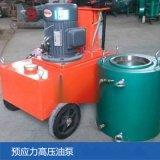 吉林預應力設備千斤頂張拉油泵廠家直銷