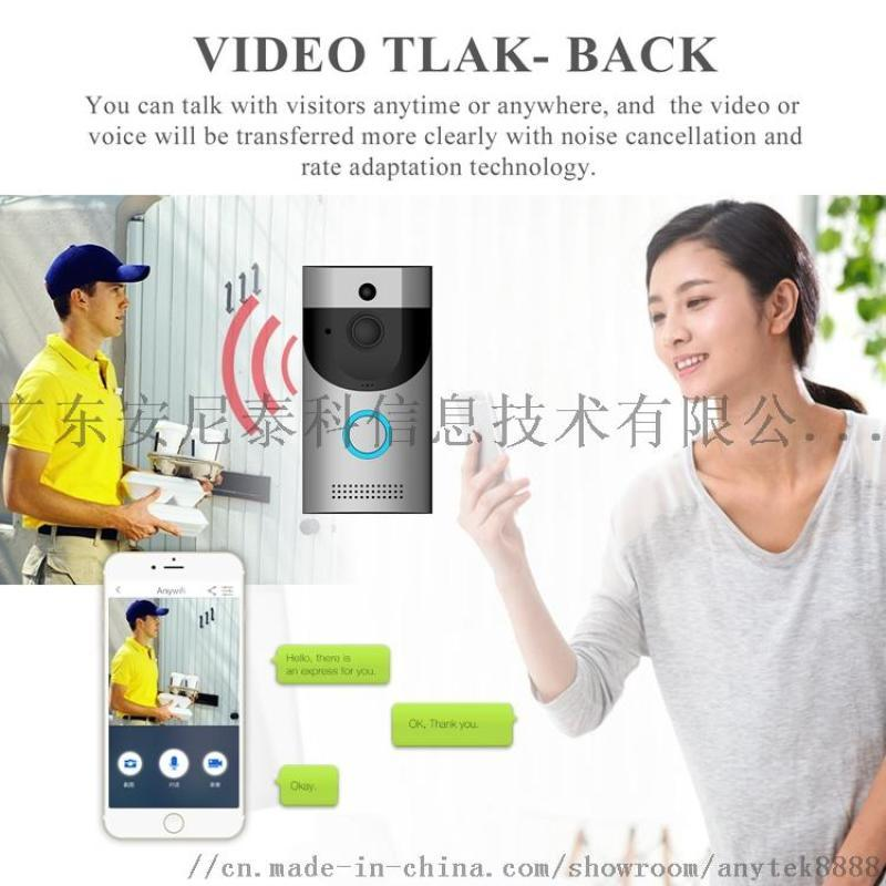 wifi可视对讲门铃远程监控录像海思方案720P