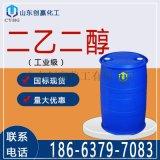 現貨供應二乙二醇工業級國標現貨 優質溶劑二甘醇