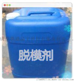 優質混凝土脫模劑工業脫模劑水性脫模劑